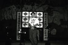 Strange Tales of Taiwan (1991)
