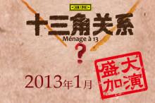 十三角关系(1999)