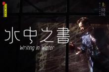 《水中之書》(2019)