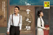 《江/雲.之/間》(2021)