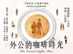 外公的咖啡時光(2018)