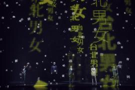 台北男女(2018)