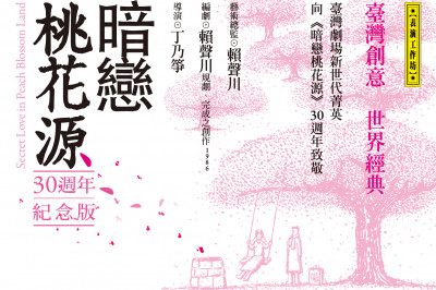 《暗恋桃花源》30周年纪念版