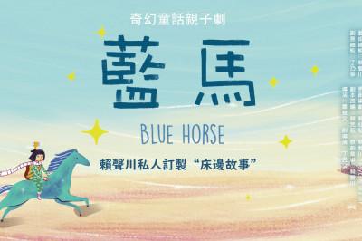 奇幻兒童劇《藍馬》