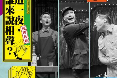 2021臺東藝術節《這一夜,誰來說相聲?》