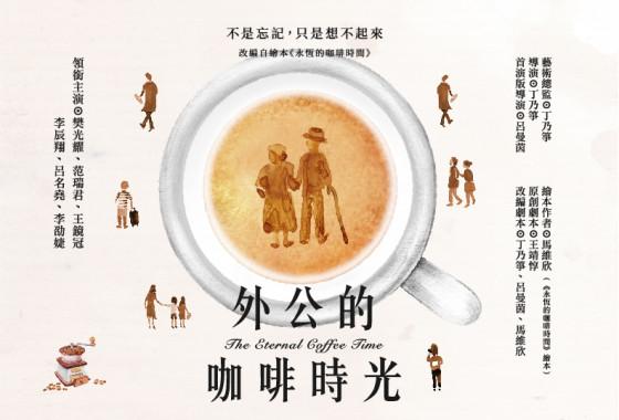 《外公的咖啡時光》