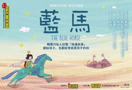 【表演工作坊】賴聲川的奇幻兒童劇《藍馬》