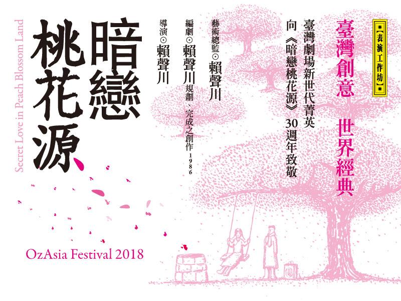 OzAsia-Festival-2018