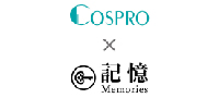 COSPRO&記憶-01