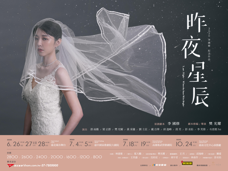 昨夜星辰 主視覺 (標紗款)_外框-FINAL-1-01