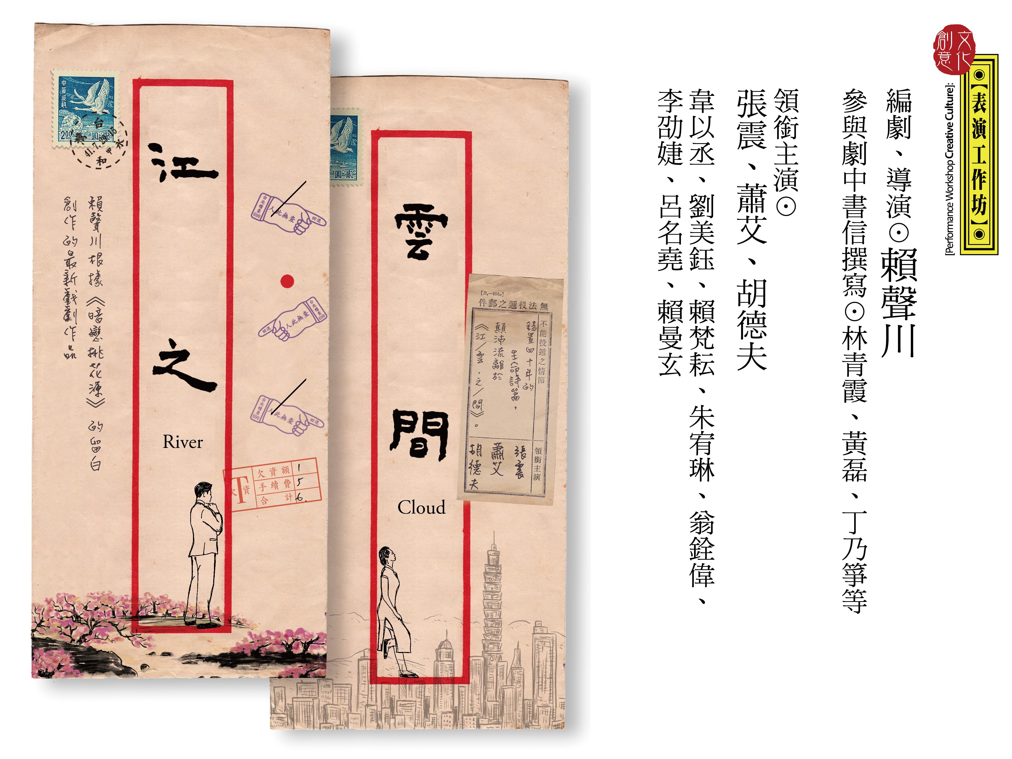 江雲之間1920X1440-表-03