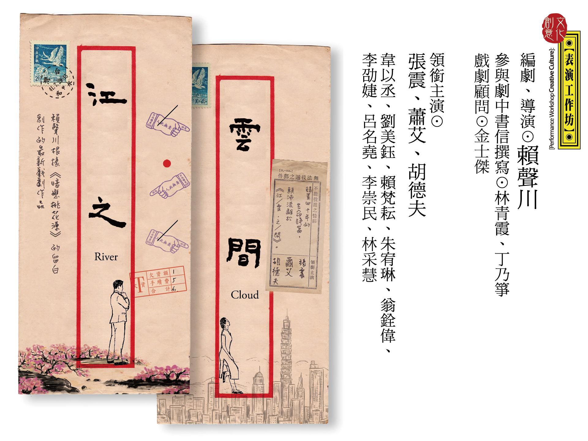 江雲之間1920X1440-表-05-01